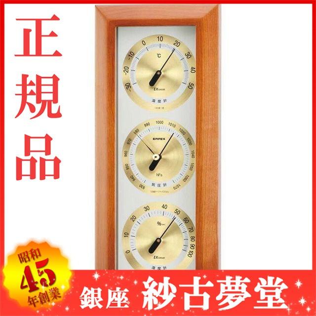 EMPEXアトモス気象計 温度表示 湿度表示 気圧表示...