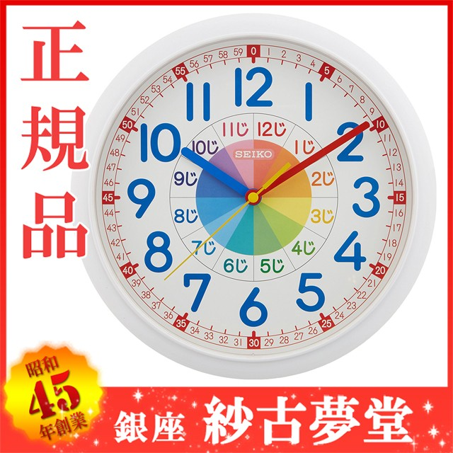 SEIKO CLOCK セイコー クロック 時計 知育掛時計(...