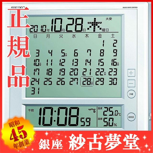SEIKO CLOCK セイコー クロック 時計 掛時計 置時...