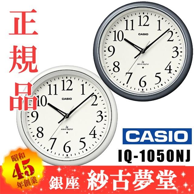 CASIO カシオ 掛け時計 IQ-1050NJ-7JF(ホワイト...