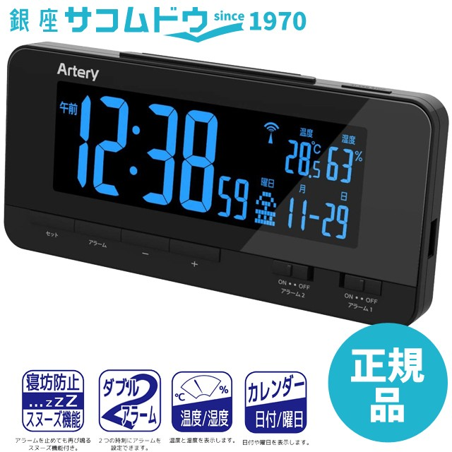 ADESSO アデッソ FS-01 BK 目覚まし時計 レインボ...
