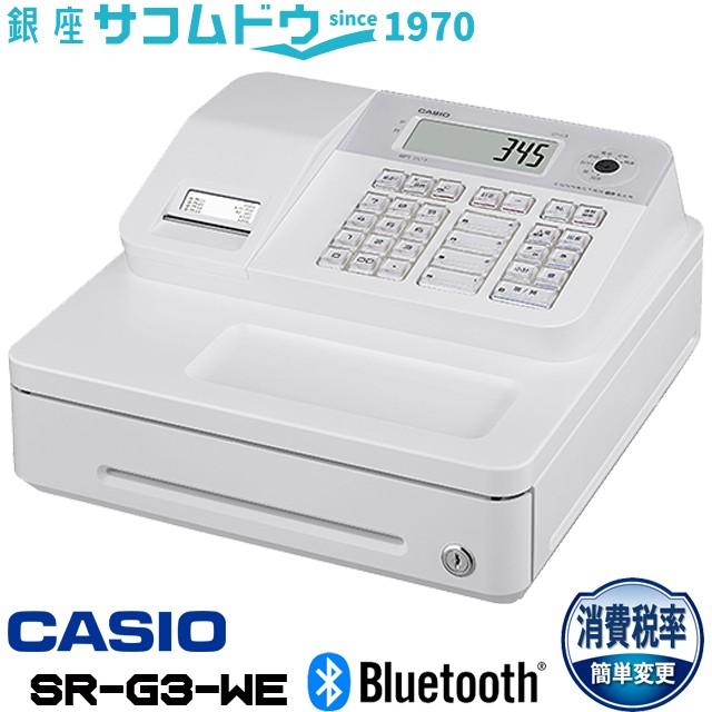 カシオ CASIO 電子レジスター ホワイト SR-G3-WE ...