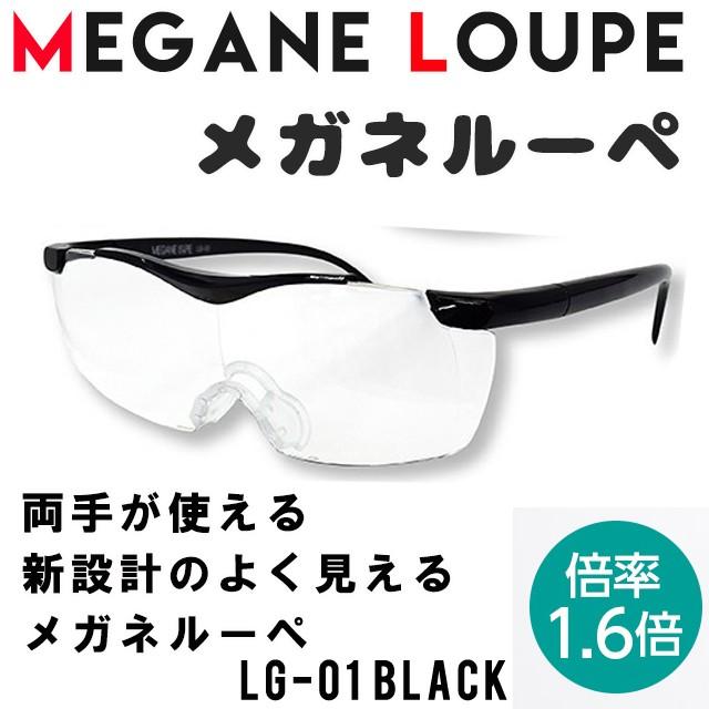 メガネルーペ (Megane Loupe) 倍率 1.6倍 大きく...