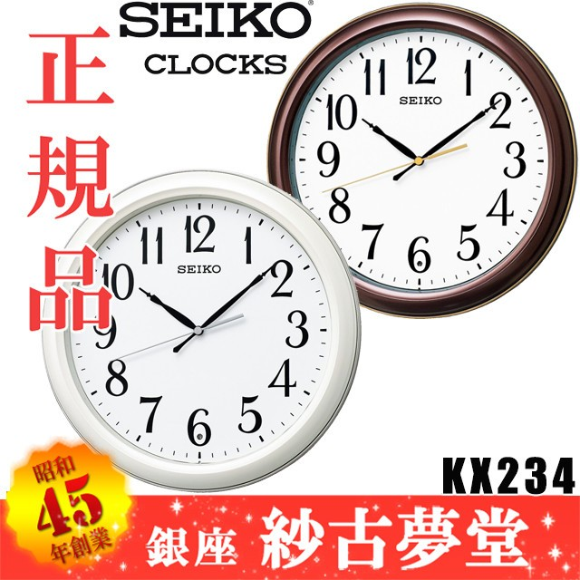 SEIKO CLOCK セイコー クロック 白 パール KX234W...