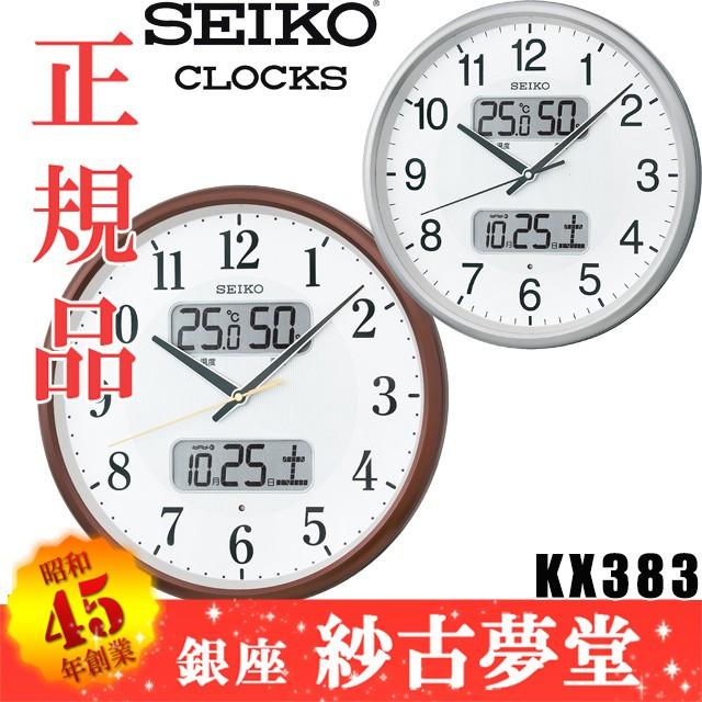 SEIKO CLOCK セイコー クロック 銀色メタリック K...