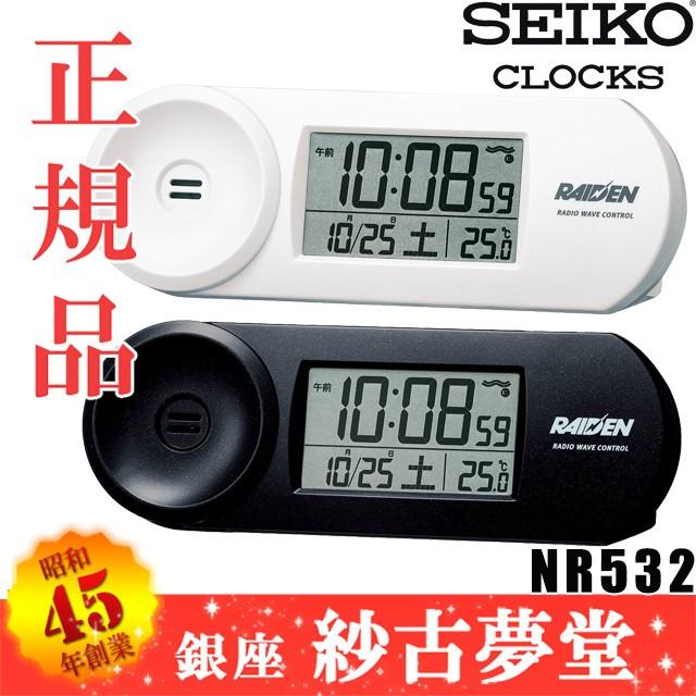 SEIKO CLOCK セイコー クロック NR532W(白パール...