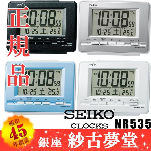SEIKO CLOCK セイコークロック NR535L NR535W NR5...