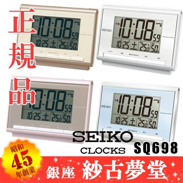 SEIKO CLOCK セイコー クロック SQ698S SQ698L SQ...