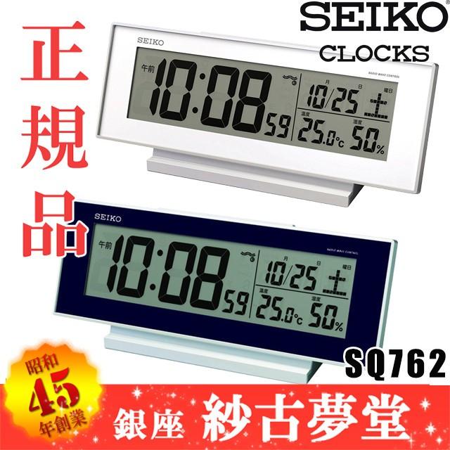 SEIKO CLOCK セイコークロック SQ762L(濃青 メタ...