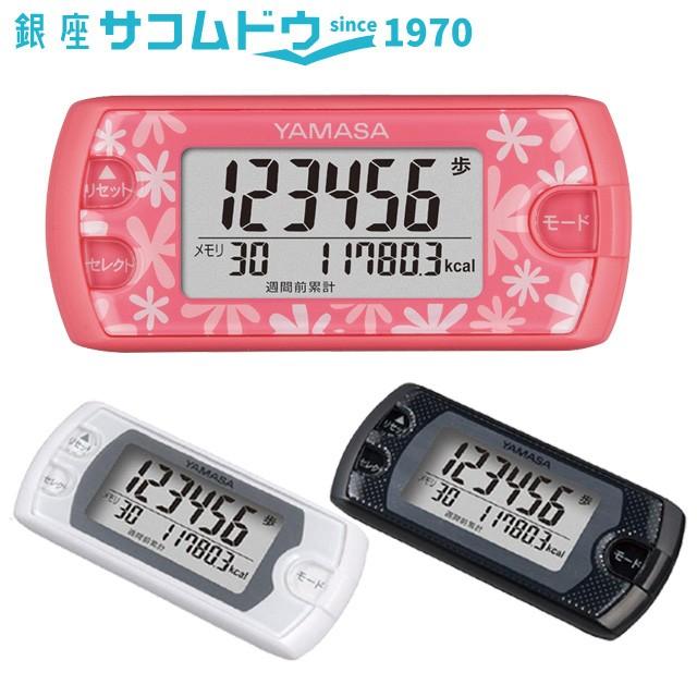 ポケット万歩 EX-500W EX-500B EX-500P 山佐時計...