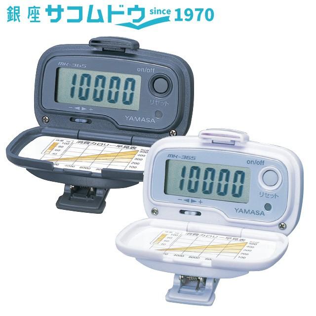 万歩計 MK-365GR MK-365LS 山佐時計計器