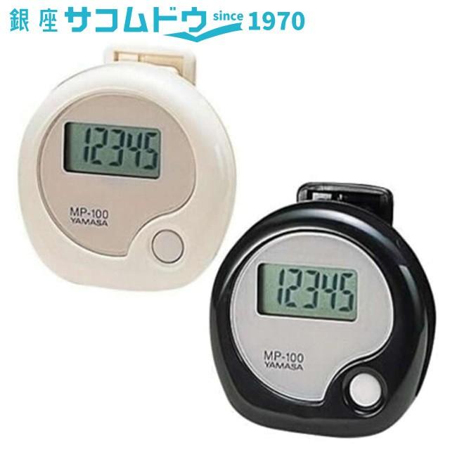 万歩計 MP-100W MP-100B 山佐時計計器