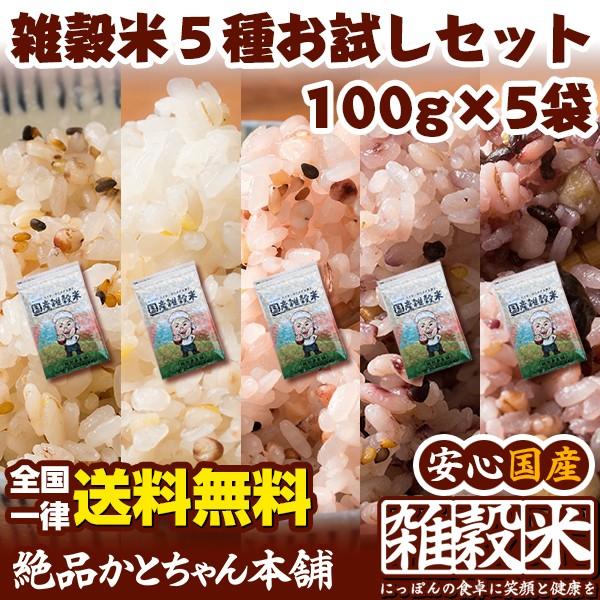 雑穀米5種お試しセット 送料無料 【国産 雑穀米 1...