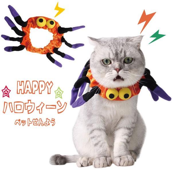 【ペット用品】ハロウィン くもおばけ  犬・猫用