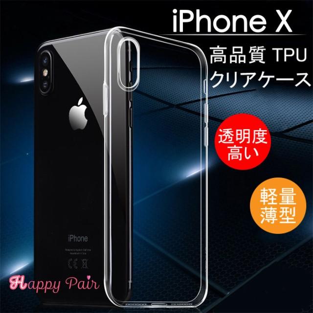 c4c762cb81 スマホケース TPU カバー ソフトケース クリア 軽量 透明 耐衝撃 iphoneX iphone x iphone8 iphone8plus  iPhone7