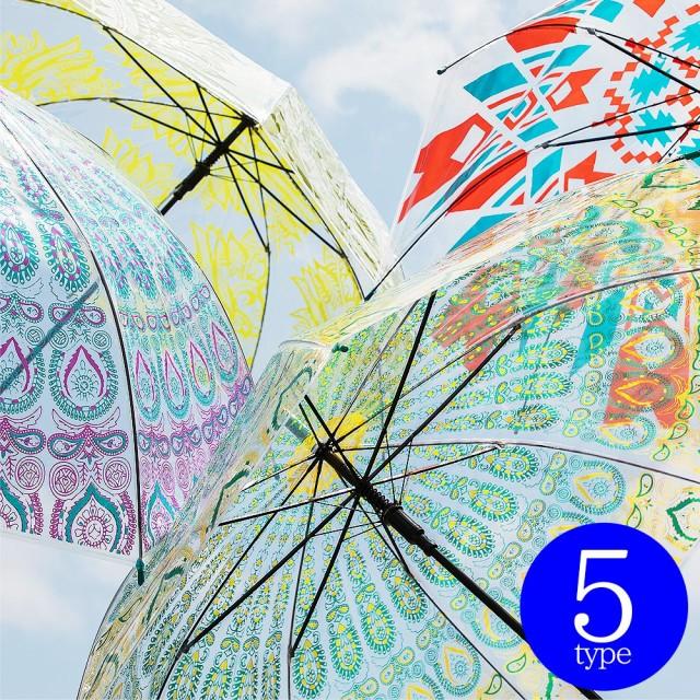エスニック傘 エスニック アジアン 傘 レディース メンズ 子供用 雨傘 ビニール傘 雨 梅雨 かわいい おしゃれ ネイティブ マンダラ