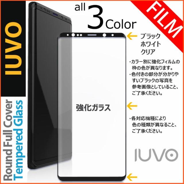★送料無料(速達メール便) IUVO Tempered Glass ...