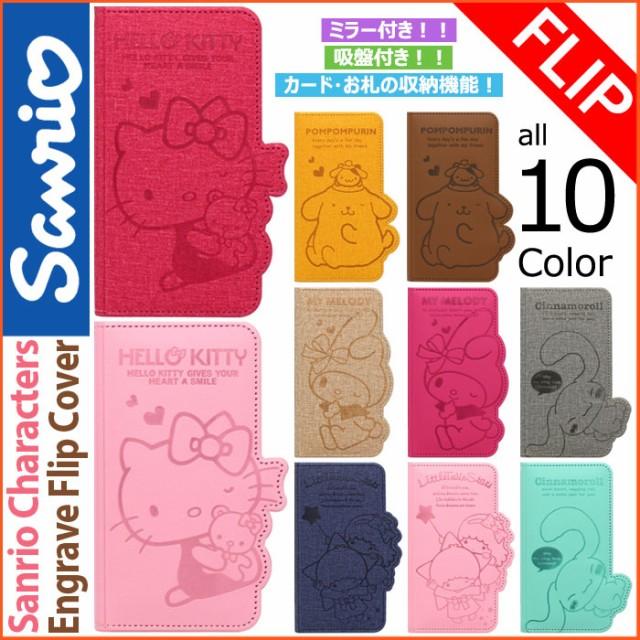 ★送料無料(速達メール便) Sanrio Characters Fli...