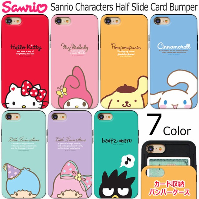 ★送料無料(速達メール便) Sanrio Characters Hal...