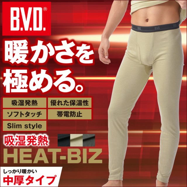 B.V.D. WARM TOUCH 吸湿発熱 HEAT BIZ 中厚タイプ...