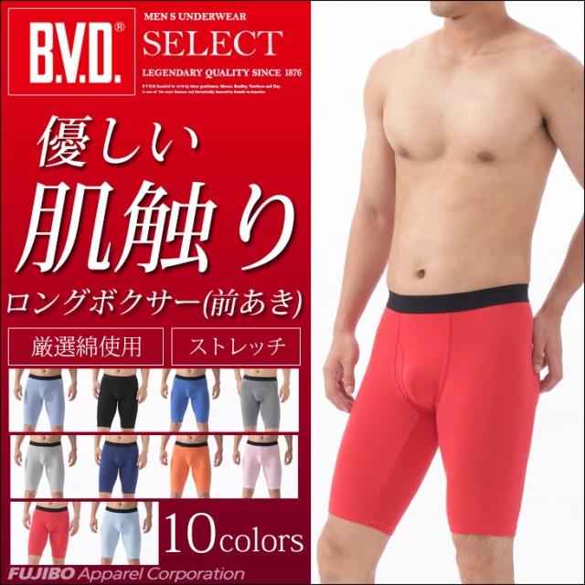 【WEB限定】B.V.D.SELECT(セレクト) ロングボクサ...