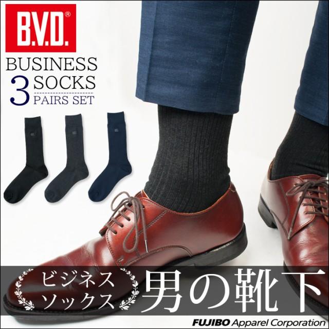 ビジネスソックス 3足組 B.V.D.メンズ 『細リブ』...