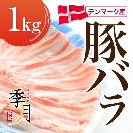 業務用 豚バラ1kg デンマーク産 ブロック スラ...