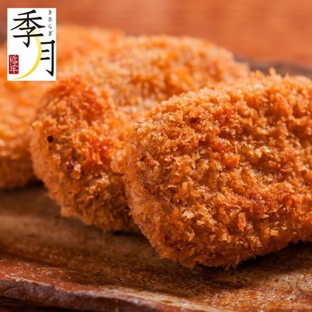 プレミアム黒毛和牛コロッケ 冷凍 惣菜 単品1個で...