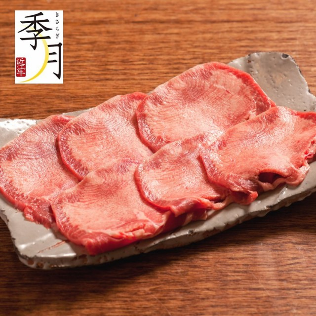 焼肉 牛タン バーベキュー BBQ 200g 厳選ホルモ...