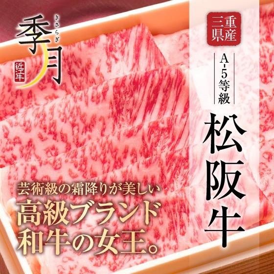 松阪牛 牛肉  A5等級 極上クラシタローススライ...