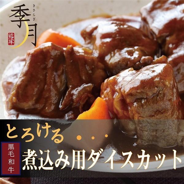 牛肉 黒毛和牛 煮込み専用 サイコロ ダイスカット...
