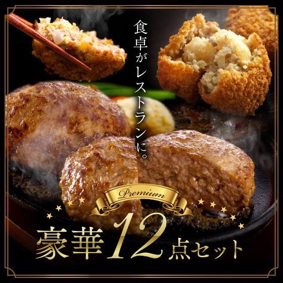 【300円offクーポン発行中】黄金比ハンバーグ4個 ...