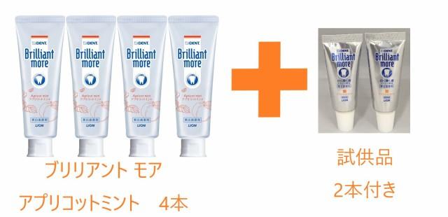 ブリリアントモア アプリコットミント 4本(試供...