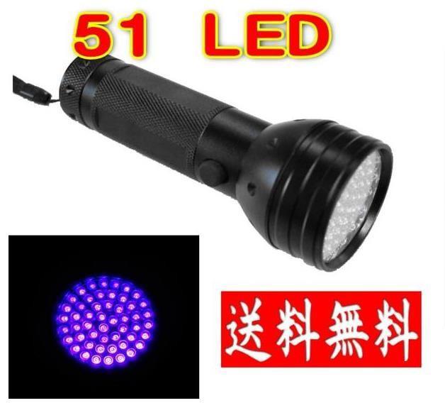 強力!LED ブラックライト/ 51LED/紫外線 UVライト