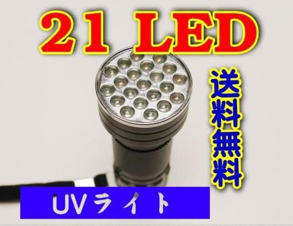 21灯 LEDブラックライト/UV紫外線ライト