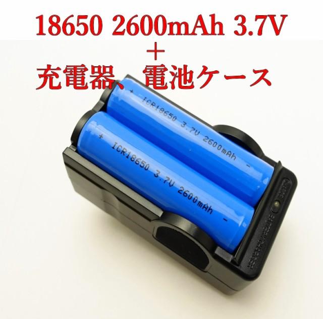 18650専用充電器 +ICR18650リチウムイオン電池2...