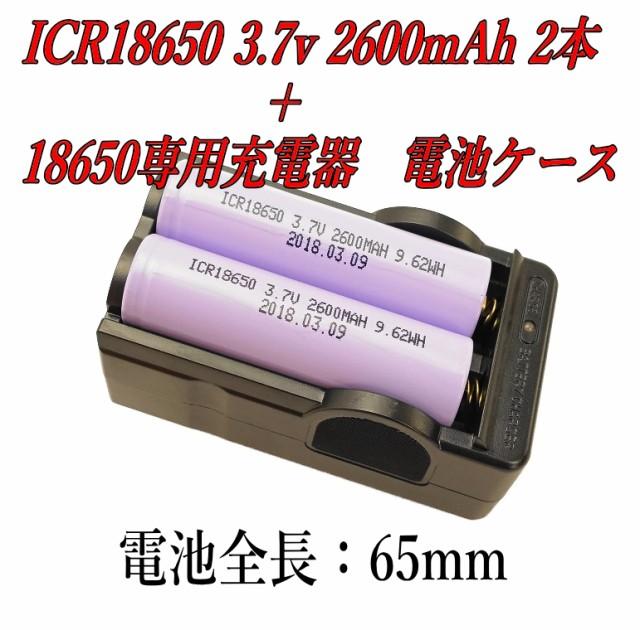 ICR18650/2600mAh フラットトップ リチウムイオン...