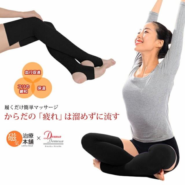 ロング丈 磁気治療 トレンカ レッグウォーマー 65...