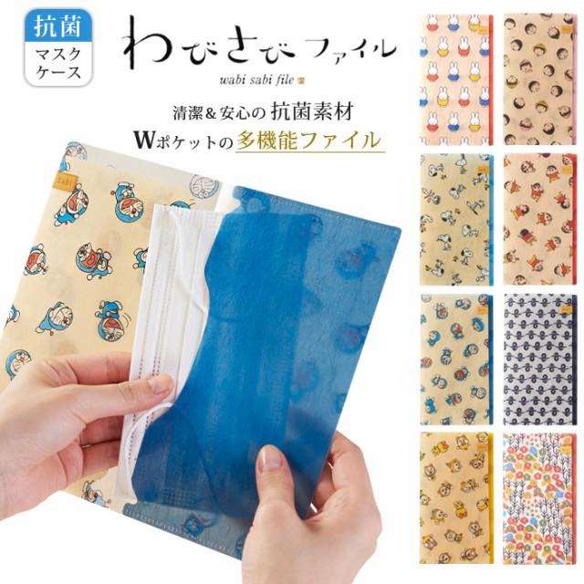 マスクケース抗菌携帯持ち運びキャラクター日本製...