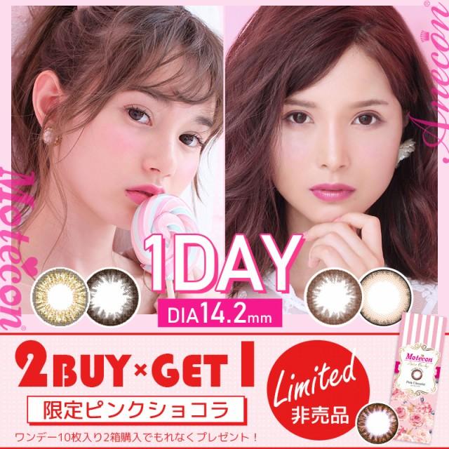 2箱+ピンクショコラ キャンペーン カラコン モテ...