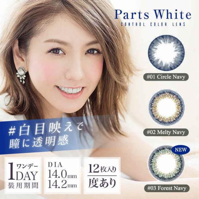 (2箱セット)パーツホワイト Parts White 1箱12枚 ...