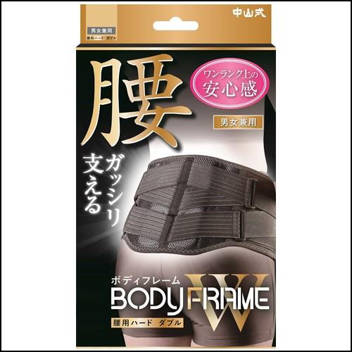 腰痛ベルト 中山式 ボディフレーム 腰用ハード ダ...