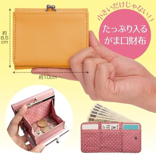 がま口 財布 小銭が見やすいコンパクトがま口財布...