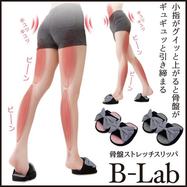 足痩せ 骨盤ストレッチスリッパ B-Lab 室内スリ...