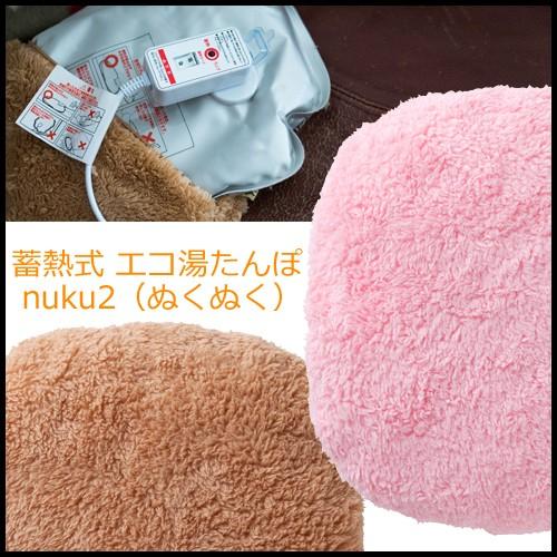 充電式湯たんぽ  蓄熱式 エコ湯たんぽnuku2(ぬく...