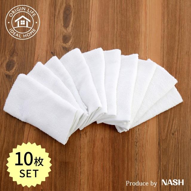 ウォッシュタオル 10枚組 ホワイト 綿100% おしぼ...