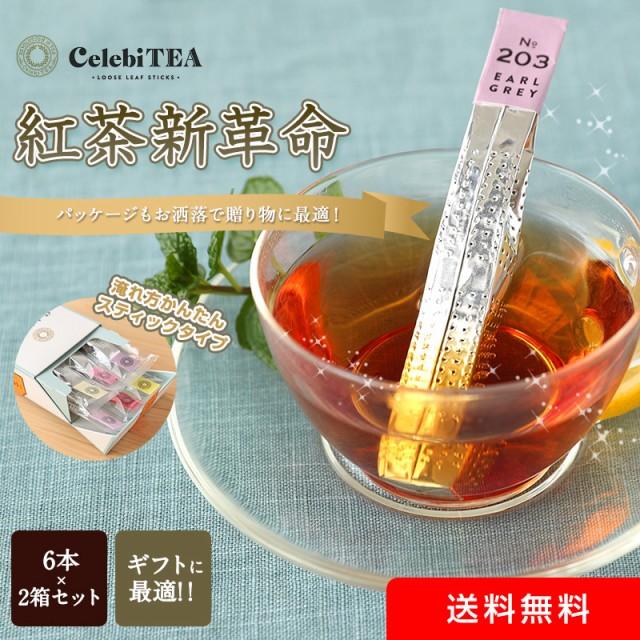 新紅茶革命!CelebiTEA(セレビティー)ギフトセ...