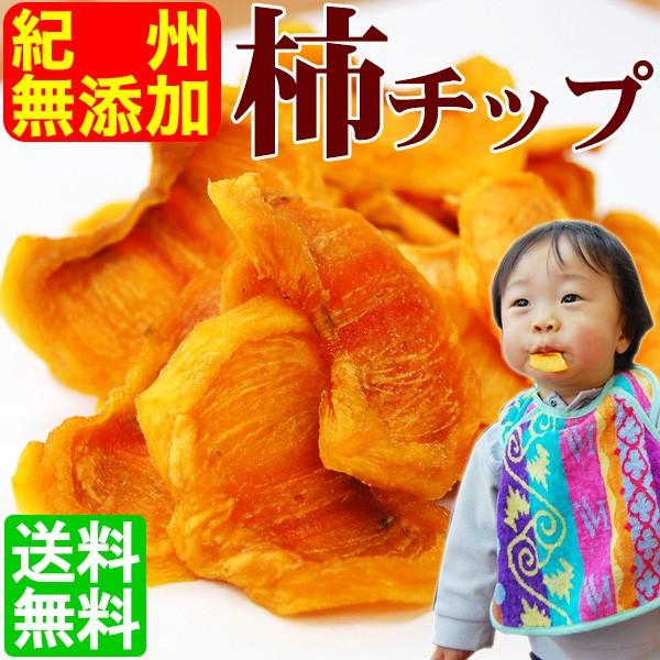 【2019ご予約開始】無添加 柿チップ 75g 2袋セッ...