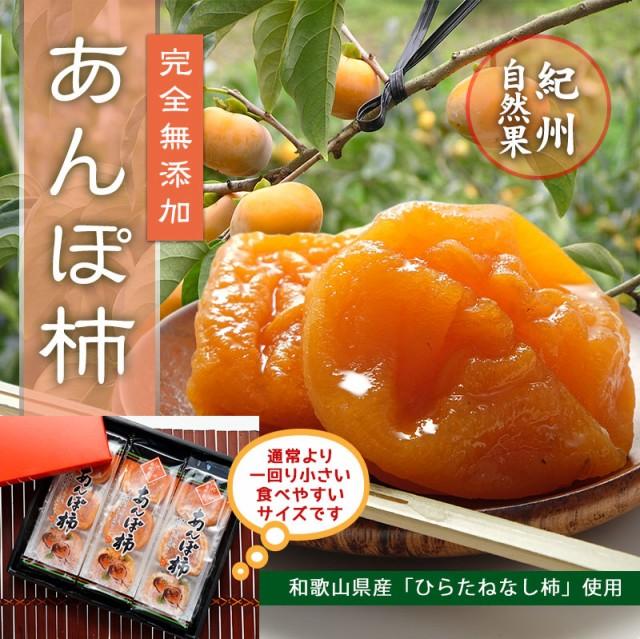無添加干し柿 紀州自然菓 あんぽ柿 9個入【送料無...