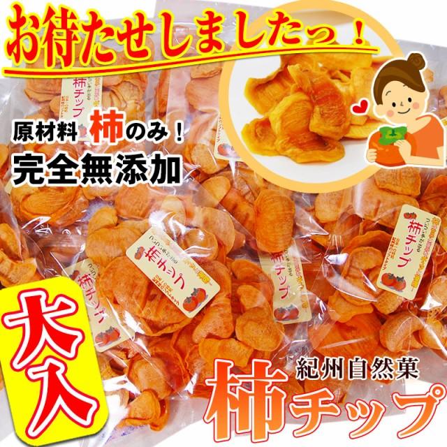 【2019ご予約開始】無添加 紀州柿チップ 業務用大...